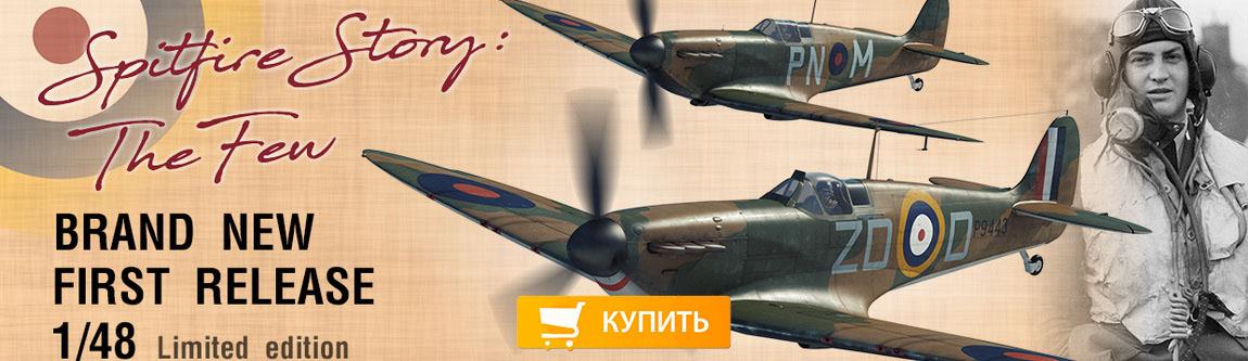 Новинки августа - The Spitfire story