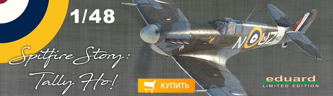 Новинки декабря - Spitfire Mk.II