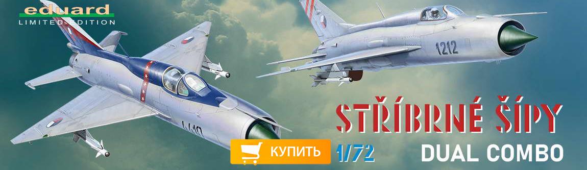 """Новинки апреля - """"Серебряные стрелы"""" МиГ-21 1/72"""