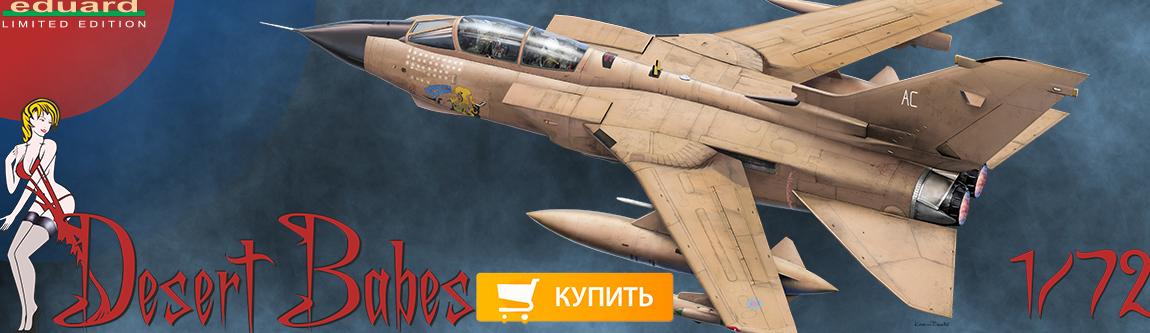 Новинки июнь - Tornado GR.1