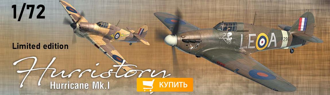 Новинки октябрь - HURRISTORY: Hurricane Mk. I 1/72