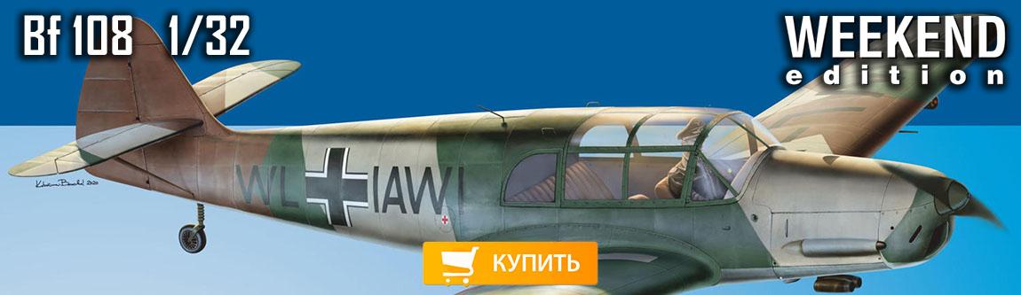 Новинки августа - Bf 108