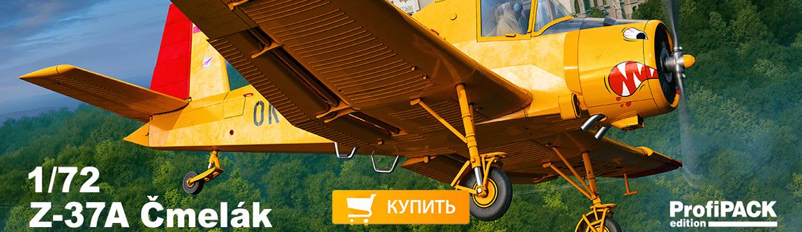 Новинки декабря - Z-37A Čmelák 1/72
