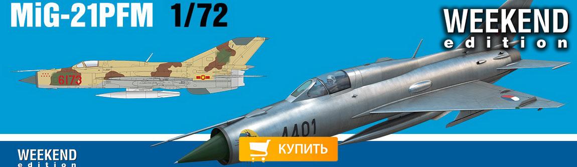 Новинки сентября - Миг-21ПФМ