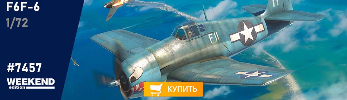 Новинки октябрь - F6F-3 1/72
