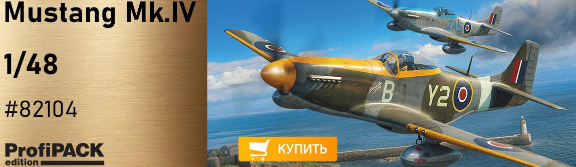 Новинки май - Mustang Mk.IV 1/48
