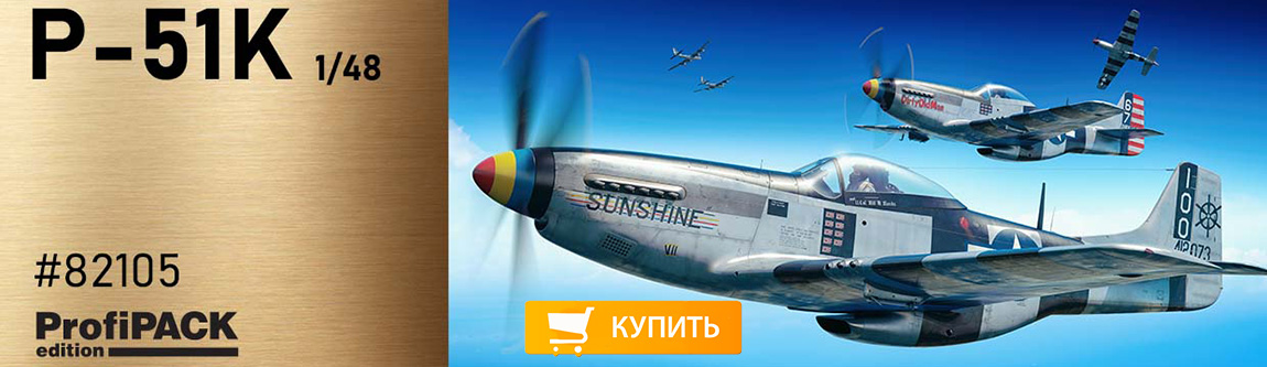 Новинки сентябрь - P-51K Mustang 1/48