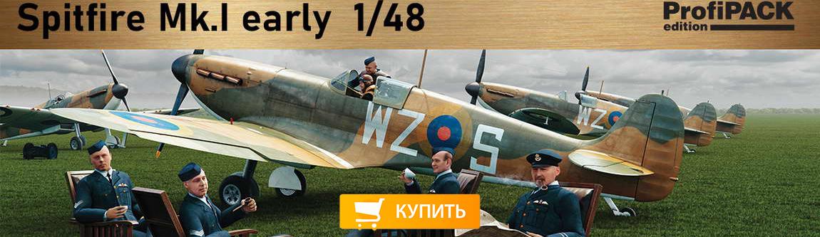 Новинки апреля - Spitfire Mk. I early 1/48