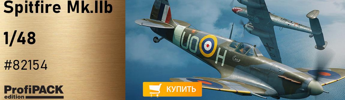 Новинки июнь - Spitfire Mk.IIb 1/48
