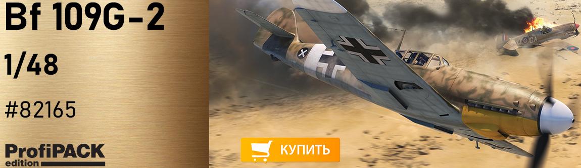 Новинки май - Bf 109G-2 1/48