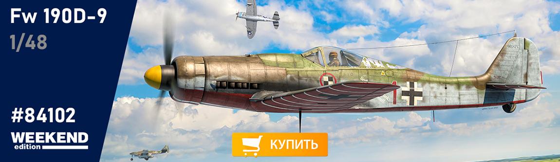 Новинки август - Fw 190D-9 1/48