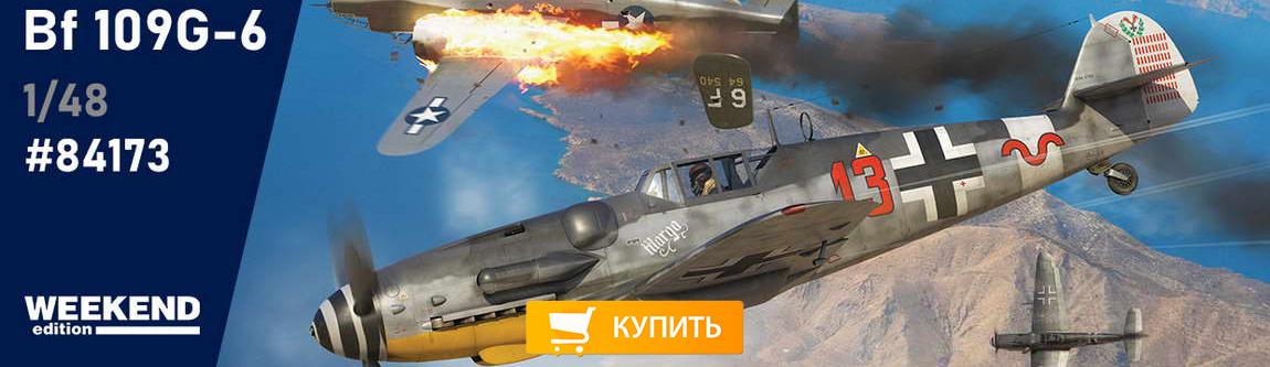 Новинки апреля - Bf 109G-6 1/48