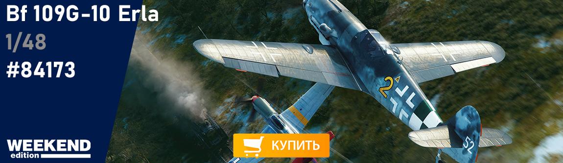 Новинки июнь - Bf 109G-10 ERLA 1/48