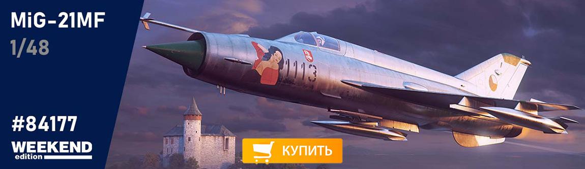 Новинки сентябрь - МиГ-21МФ 1/48