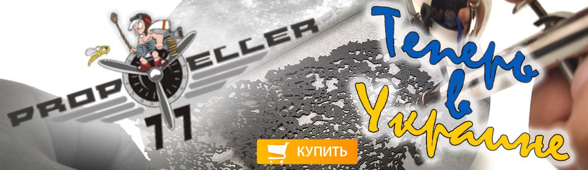 77 Propeller теперь в Украине